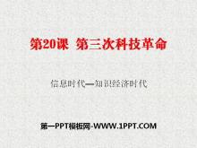 《第三次科技革命》科学技术和文化PPT课件