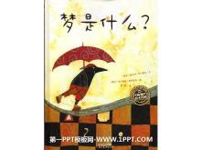 《梦是什么》绘本故事PPT