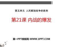 《内战的爆发》人民解放战争的胜利PPT课件