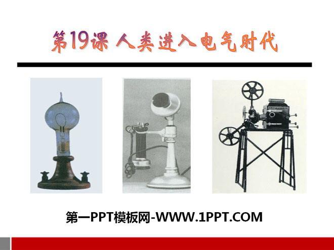 九年级上册历史课件_《人类进入电气时代》第二次工业革命PPT课件 - 第一PPT