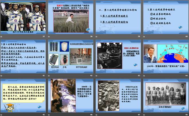 《第三次科技革命》科学技术和文化PPT课件2