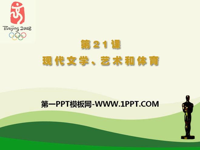 《现代文学、艺术和体育》科学技术和文化PPT课件2
