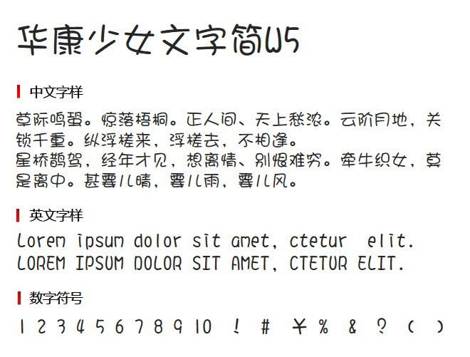 华康少女文字简W5 字体tt娱乐官网平台