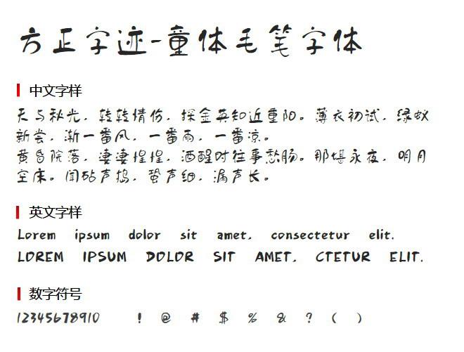目录:详细介绍下载地址相关下载发表评论 标签: 方正字迹-童体毛笔
