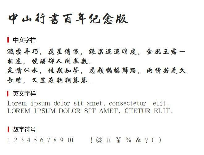 中山行书百年纪念版 字体下载