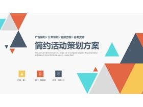 彩色多边形背景的活动策划方案龙8官方网站