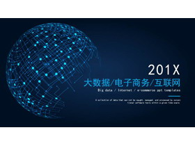 数字星球背景的大数据互联网电子商务PPT模板