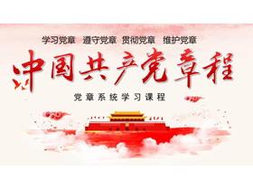 《中国共产党章程》党章学习培训PPT课件
