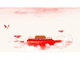 祥云环绕的天安门党政PPT背景图片