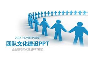 蓝色牵手立体小人背景的企业文化建设培训PPT模板