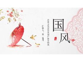 精致粉色古典雨伞花纹背景的唯美中国风PPT模板免费下载