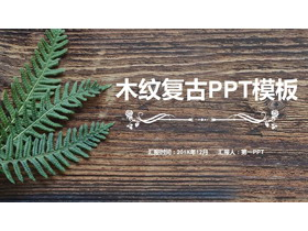木纹绿色叶子背景的工作计划PPT模板