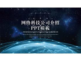 炫酷星空互�地球背景的�W�j科技公司介�BPPT模板