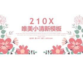 粉色清新艺术花卉背景PowerPoint模板免费下载
