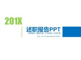 简洁蓝绿搭配扁平化述职报告PPT模板免费下载
