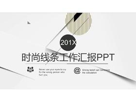 灰色线条背景的艺术时尚PPT模板