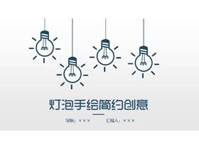 蓝色简洁手绘灯泡背景的开题报告PPT模板
