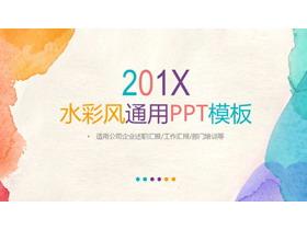 彩色水彩印�E背景的扁平化��g�O�PPT模板