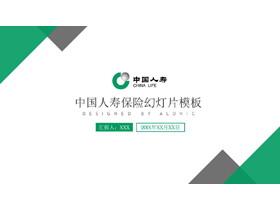 绿色三角形背景的中国人寿保险公司必发88模板