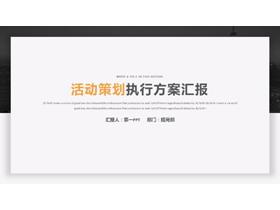 简洁黑白扁平化设计的活动策划执行方案PPT模板