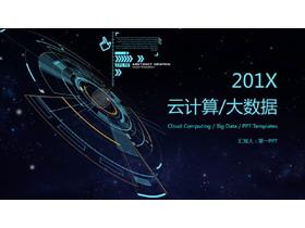 蓝色星空背景的震撼互联网云计算大数据PPT中国嘻哈tt娱乐平台