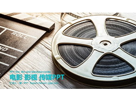 电影胶片背景的电影影视传媒相关PPT模板
