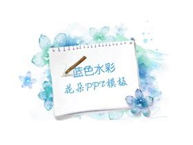 蓝色淡雅水彩手绘艺术设计PPT模板