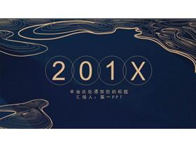 优雅曲线背景的创意设计PPT中国嘻哈tt娱乐平台