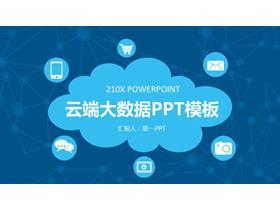云图案背景的大数据云计算PPT模板