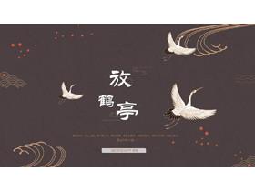 褐色仙鹤背景的古典中国风PPT模板