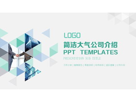 淡雅多边形图片混排的公司简介PPT模板