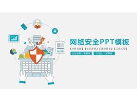 蓝色矢量扁平化风格青少年上网安全教育PPT模板