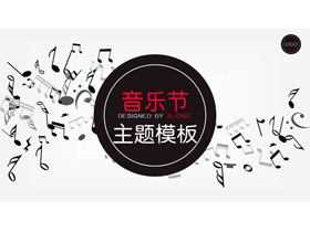 黑色音符背景的音乐节音乐会PPT模板