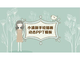 清新淡雅手绘小女孩PPT中国嘻哈tt娱乐平台