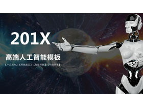 抽象科幻感的人工智能AI幻灯片模板免费下载