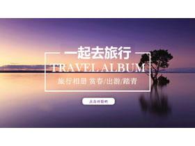 优美旅游相册PPT模板