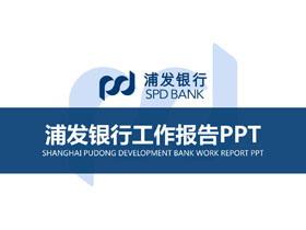 蓝色扁平化浦发银行2018年送彩金网站大全汇报PPT模板