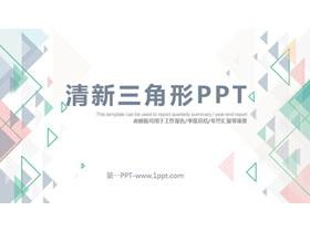 彩色淡雅多边形背景通用PPT模板
