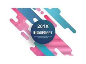 创意彩色图形搭配艺术时尚PPT模板