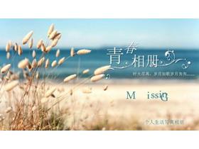 时光荏苒岁月如歌,青春纪念册PPT中国嘻哈tt娱乐平台