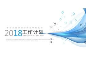 蓝色淡雅抽象曲线工作计划PPT中国嘻哈tt娱乐平台