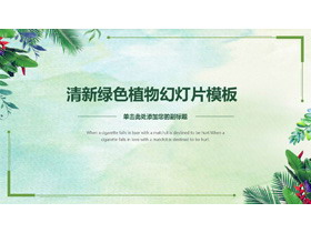 绿色清新植物背景艺术设计PPT模板