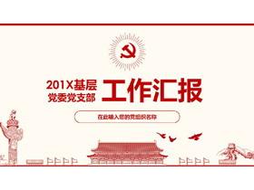 红色扁平化党委党支部工作汇报PPT模板