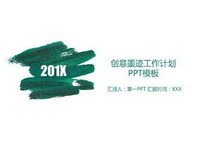 绿色简洁油画笔迹背景2018年送彩金网站大全计划PPT模板
