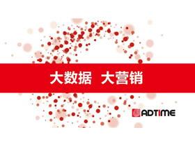 《大数据营销》PPTtt娱乐官网平台欣赏