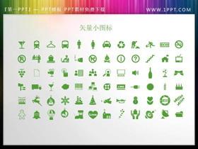 72个绿色扁平化日常生活常用PPT图标素材