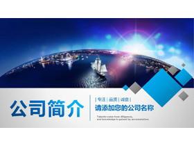 蓝色地球贸易船只背景的公司简介龙8官方网站