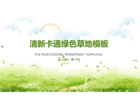 清新绿色草地彩虹背景的卡通PPT中国嘻哈tt娱乐平台
