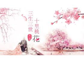 《三生三世十里桃花》唯美�矍�PPT模板