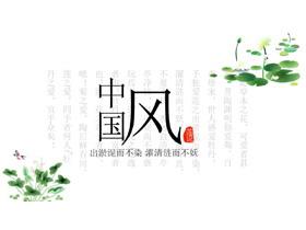 矢量莲花背景的清新中国风PPT模板